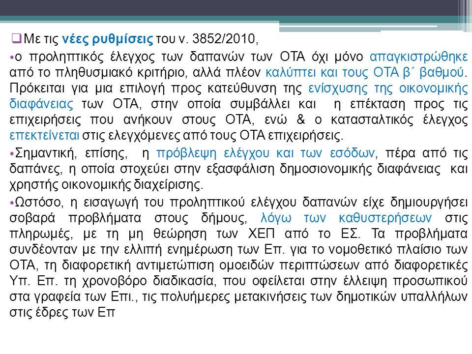  Με τις νέες ρυθμίσεις του ν. 3852/2010, • ο προληπτικός έλεγχος των δαπανών των ΟΤΑ όχι μόνο απαγκιστρώθηκε από το πληθυσμιακό κριτήριο, αλλά πλέον
