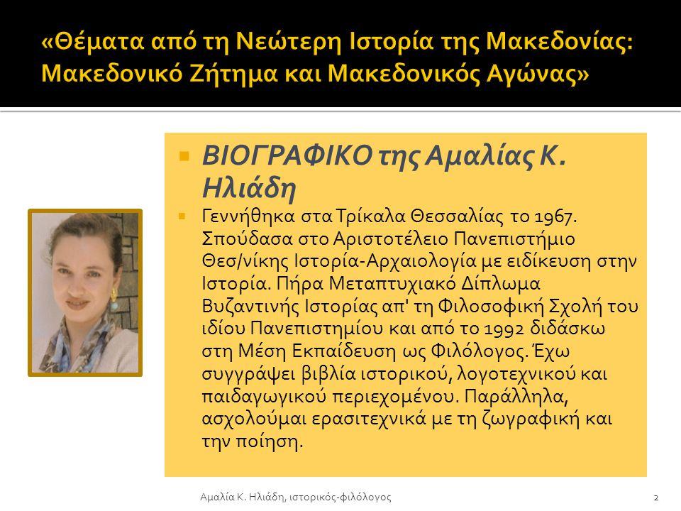 Αμαλία Κ. Ηλιάδη, ιστορικός-φιλόλογος (ΜΑ Βυζαντινής Ιστορίας) Ε-Mail: ailiadi@sch.grailiadi@sch.gr Υπεύθυνη σχολικής βιβλιοθήκης του 2 ου ΕΠΑΛ Τρικάλ
