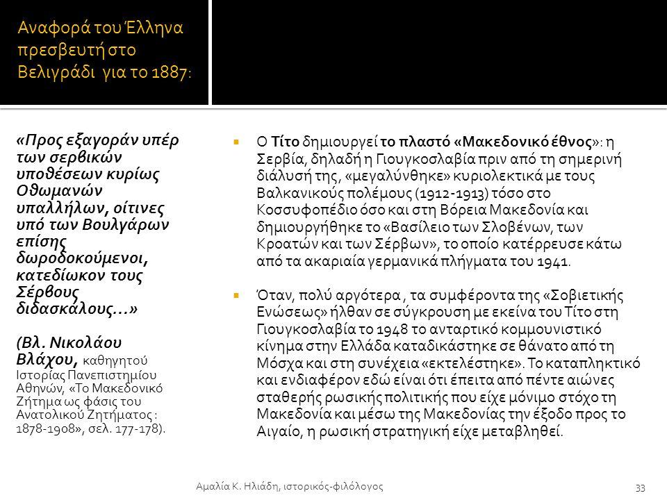 1856: ευρύτατη διάδοση του Πανσλαβισμού στα Βαλκάνια.  Η πανσλαβιστική Ρωσία ταλαντευόταν πότε βοηθώντας τους Βουλγάρους και άλλοτε τους Σέρβους και