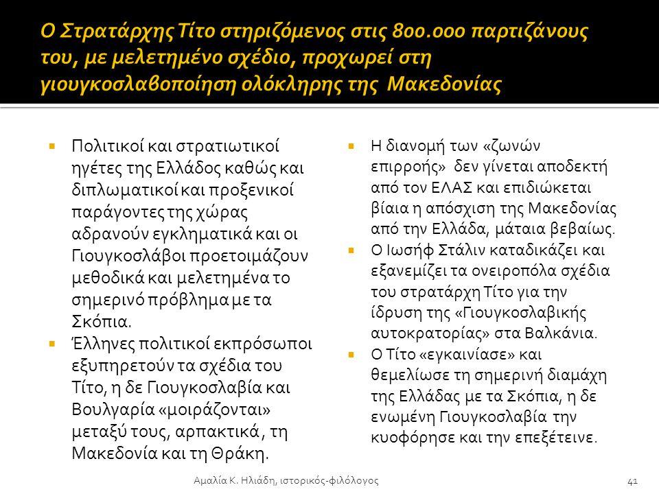  Οι Σερβικές «προσηλυτιστικές» βλέψεις εντείνονται και επεκτείνονται σε αδιαμφισβήτητα ελληνικά εδάφη στο χώρο της Μακεδονίας (1887-1894)  Σέρβοι κα