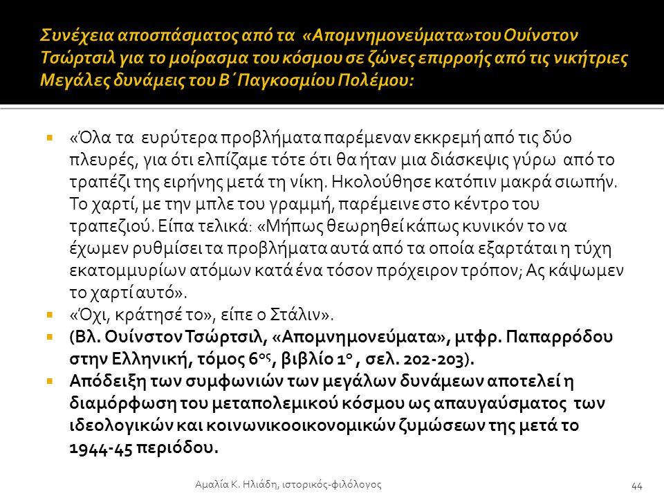 Αμαλία Κ. Ηλιάδη, ιστορικός-φιλόλογος43