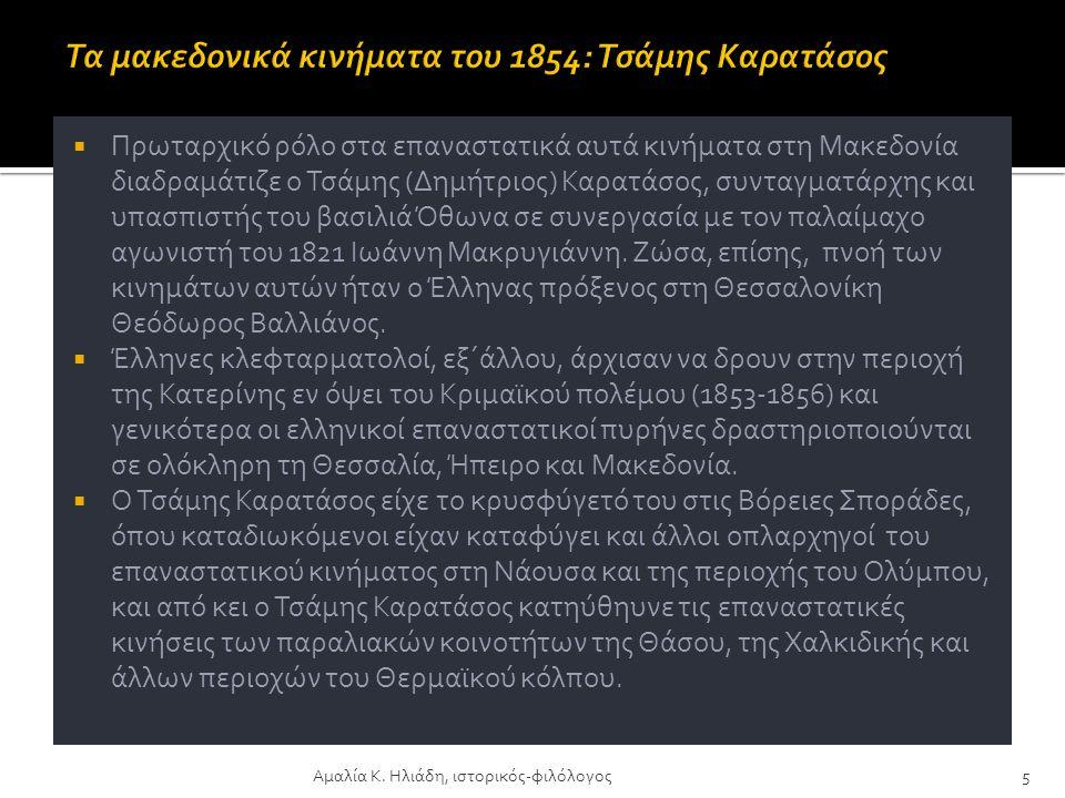  Ο ανατέλλων αστέρας του ΚΚΕ Νικόλαος Ζαχαριάδης με τη στενή συνεργασία του τόσο με τη Γ΄Διεθνή της Μόσχας, όσο και με τα άλλα Κ.Κ της Βαλκανικής και έχοντας τυφλή αφοσίωση στο στρατάρχη Τίτο και τα σχέδιά του συνέβαλε και αυτός, όπως και ο Τίτο, στη «μακεδονοποίηση» του λαού της Σοσιαλιστικής Δημοκρατίας της Γιουγκοσλαβίας.