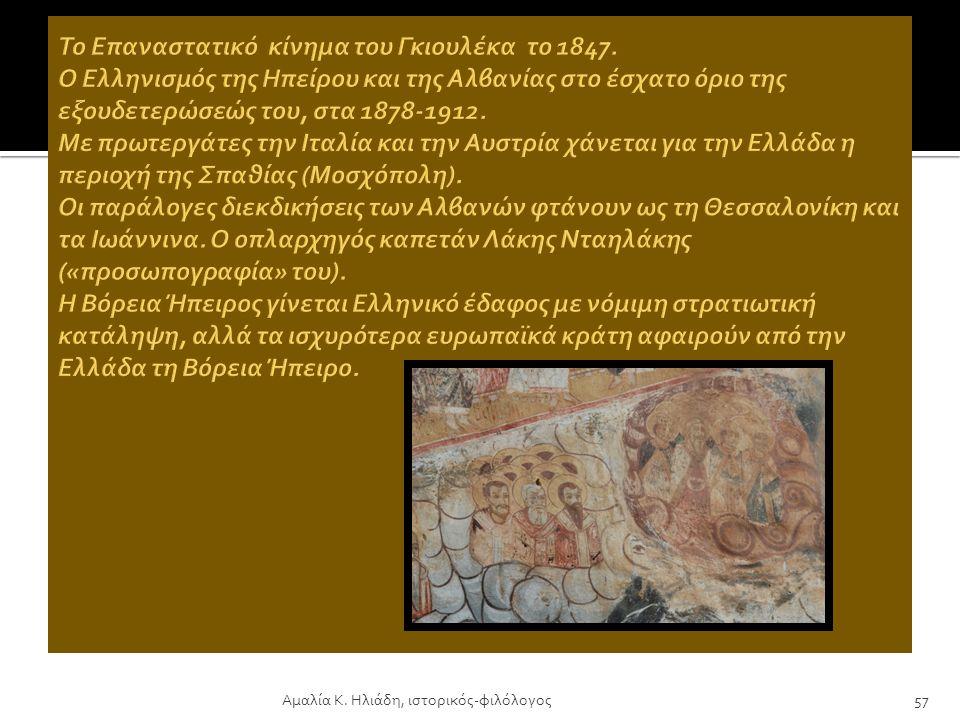  Μοναστήρι, Κορυτσά, Μοσχόπολη.  Προτάσεις για τη ρύθμιση των Ελληνοαλβανικών συνόρων.  Μητροπολιτικές επαρχίες Δυρραχίου, Βελεγράδων.  Μεγάλες φυ