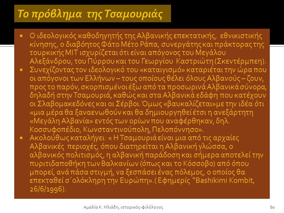  Κοσμάς ο Θεσπρωτός και ο χάρτης του της Ηπείρου.  Οι Τσάμηδες της Θεσπρωτίας και το αβυσσαλέο μίσος τους κατά της Ελλάδας.  Ιταλική και Αλβανική σ