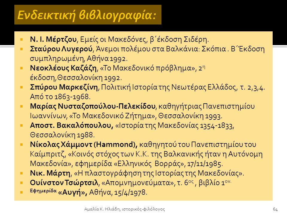  Αποστόλου Βακαλόπουλου, «Ο Μακεδονικός αγώνας» (1904-1908) ως κορυφαία φάση των αγώνων των Ελλήνων για τη Μακεδονία, Θεσσαλονίκη 1985.  Γ. Χ.Μόδη,