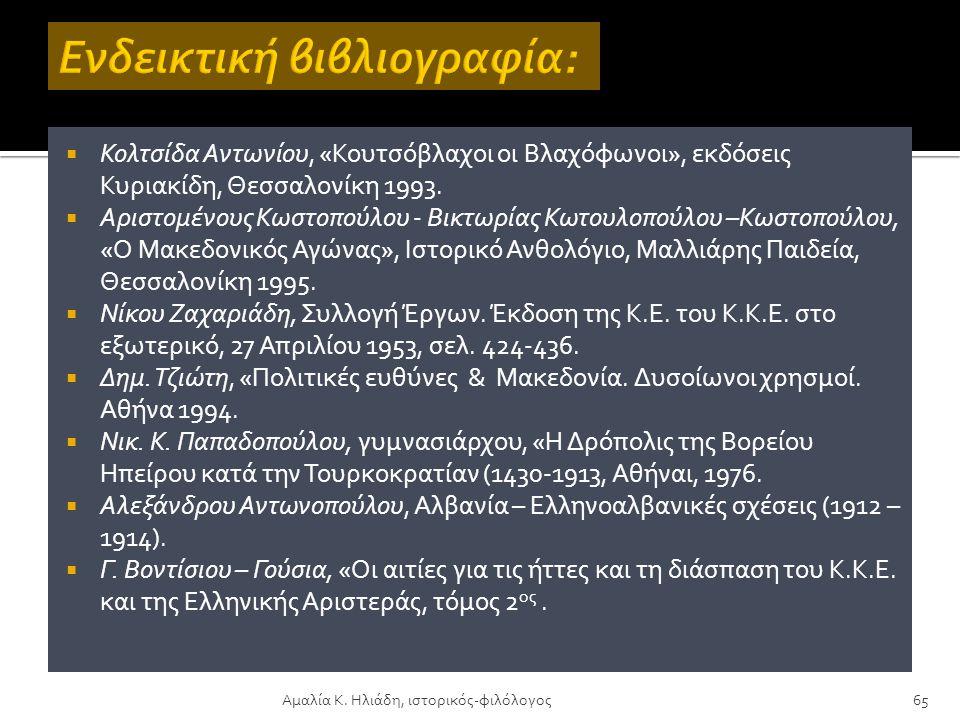  Ν. Ι. Μέρτζου, Εμείς οι Μακεδόνες, β΄έκδοση Σιδέρη.  Σταύρου Λυγερού, Άνεμοι πολέμου στα Βαλκάνια: Σκόπια. Β΄Έκδοση συμπληρωμένη, Αθήνα 1992.  Νεο