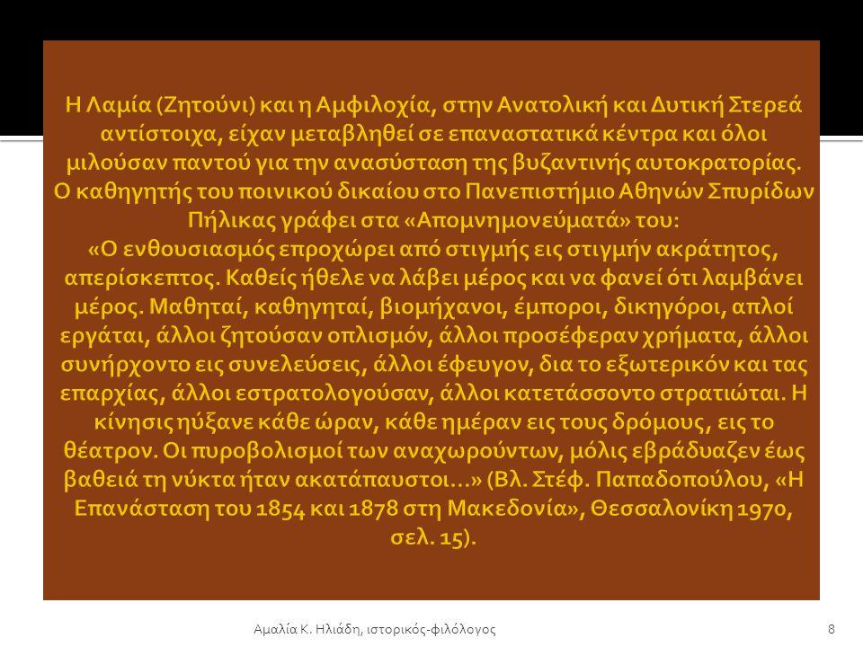 Η ΕΠΑΝΑΣΤΑΣΗ ΣΤΗ ΜΑΚΕΔΟΝΙΑ (1878) ΜΕ ΚΑΤΑΛΗΨΗ ΤΟΥ ΛΙΤΟΧΩΡΟΥ  Απαυγάσματα της συνθήκης του Αγ.