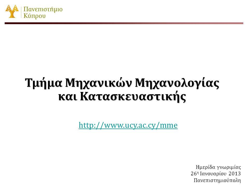 Τμήμα Μηχανικών Μηχανολογίας και Κατασκευαστικής http://www.ucy.ac.cy/mme 26 η Αυγούστου 2012 ΕΒ-107