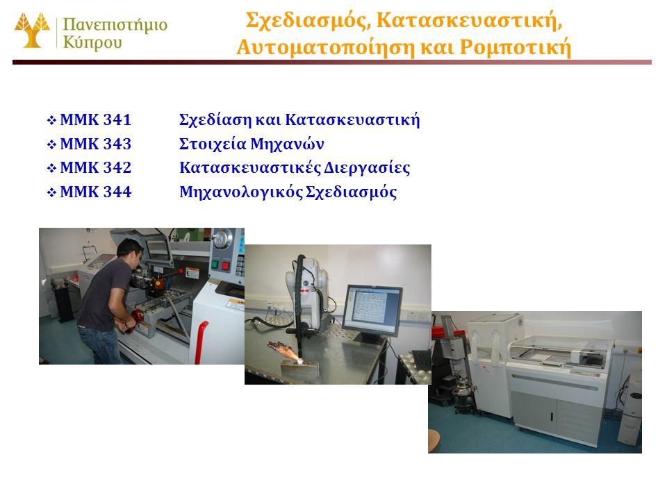 Σχεδιασμός, Κατασκευαστική, Αυτοματοποίηση και Ρομποτική  ΜΜΚ 341Σχεδίαση και Κατασκευαστική  ΜΜΚ 343Στοιχεία Μηχανών  ΜΜΚ 342Κατασκευαστικές Διεργ