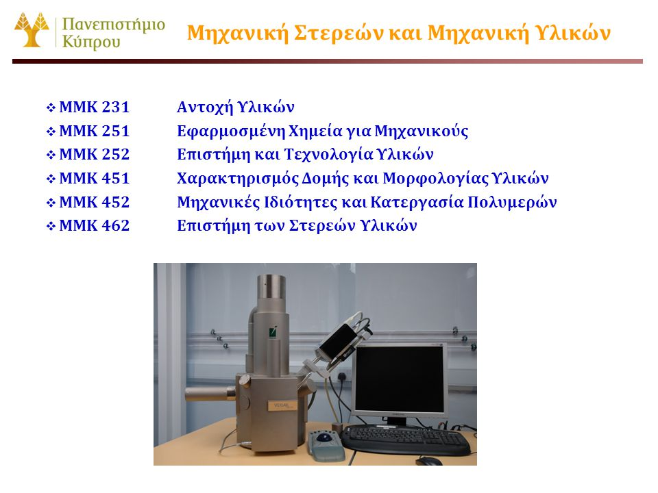 Μηχανική Στερεών και Μηχανική Υλικών  ΜΜΚ 231Αντοχή Υλικών  ΜΜΚ 251Εφαρμοσμένη Χημεία για Μηχανικούς  ΜΜΚ 252Επιστήμη και Τεχνολογία Υλικών  ΜΜΚ 4