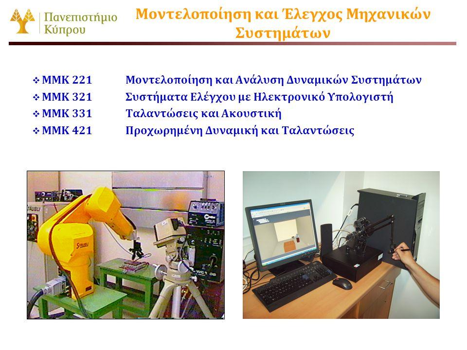 Μοντελοποίηση και Έλεγχος Μηχανικών Συστημάτων  ΜΜΚ 221Μοντελοποίηση και Ανάλυση Δυναμικών Συστημάτων  ΜΜΚ 321Συστήματα Ελέγχου με Ηλεκτρονικό Υπολο