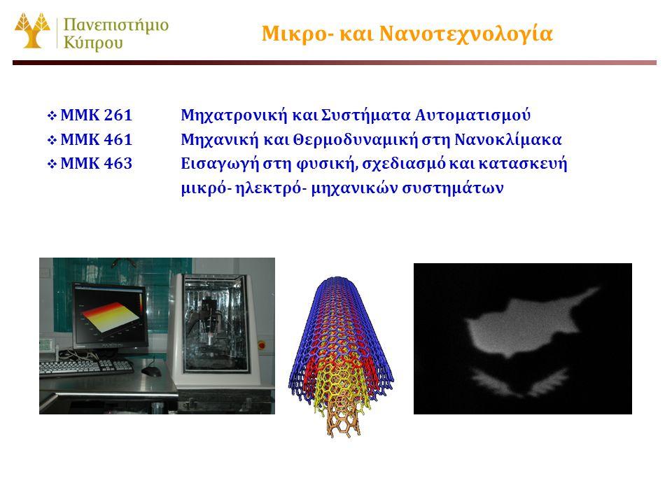Μικρο- και Νανοτεχνολογία  ΜΜΚ 261Μηχατρονική και Συστήματα Αυτοματισμού  ΜΜΚ 461Μηχανική και Θερμοδυναμική στη Νανοκλίμακα  ΜΜΚ 463Εισαγωγή στη φυ