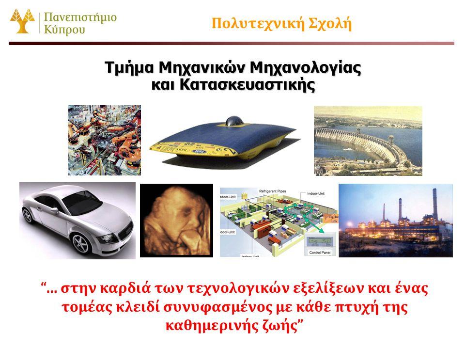Τομείς Έρευνας - Εργαστήρια  Ερευνητικές οντότητες  Κατασκευαστικής  Κατασκευαστικής «Ήφαιστος»  Μίκρο- και νάνο- συστημάτων  Υπολογιστικής μηχανικής Ucy-CompSci  Εργαστήρια • Θερμο-ρευστομηχανική και συστήματα ενέργειας • Μηχανική στερεών και μηχανική υλικών • Μοντελοποίηση και έλεγχος μηχανικών συστημάτων • Σχεδιασμός, κατασκευαστική, αυτοματοποίηση και ρομποτική • Μικρο- και Νανοτεχνολογία • Βιοϊατρική μηχανική και βιοτεχνολογία