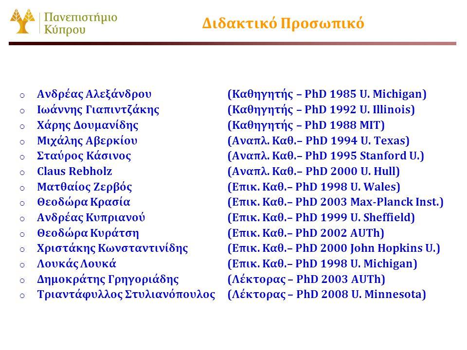 Διδακτικό Προσωπικό o Ανδρέας Αλεξάνδρου (Καθηγητής – PhD 1985 U. Michigan) o Ιωάννης Γιαπιντζάκης (Καθηγητής – PhD 1992 U. Illinois) o Χάρης Δουμανίδ
