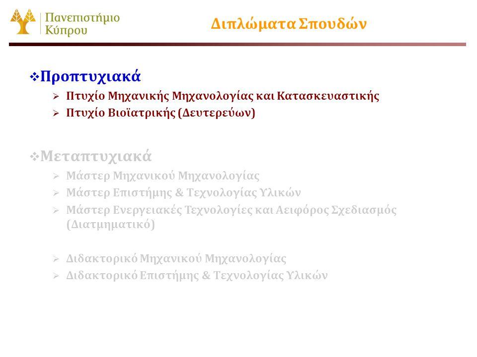 Διπλώματα Σπουδών  Προπτυχιακά  Πτυχίο Μηχανικής Μηχανολογίας και Κατασκευαστικής  Πτυχίο Βιοϊατρικής (Δευτερεύων)  Μεταπτυχιακά  Μάστερ Μηχανικο