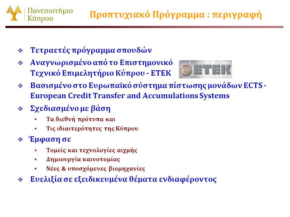 Προπτυχιακό Πρόγραμμα : περιγραφή  Τετραετές πρόγραμμα σπουδών  Αναγνωρισμένο από το Επιστημονικό Τεχνικό Επιμελητήριο Κύπρου - ETEK  Βασισμένο στο
