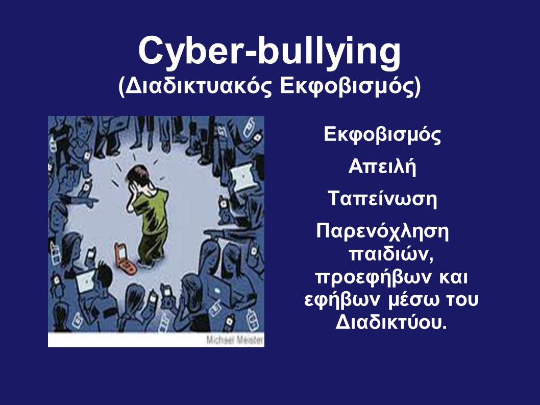Cyber-bullying (Διαδικτυακός Εκφοβισμός) Εκφοβισμός Απειλή Ταπείνωση Παρενόχληση παιδιών, προεφήβων και εφήβων μέσω του Διαδικτύου.