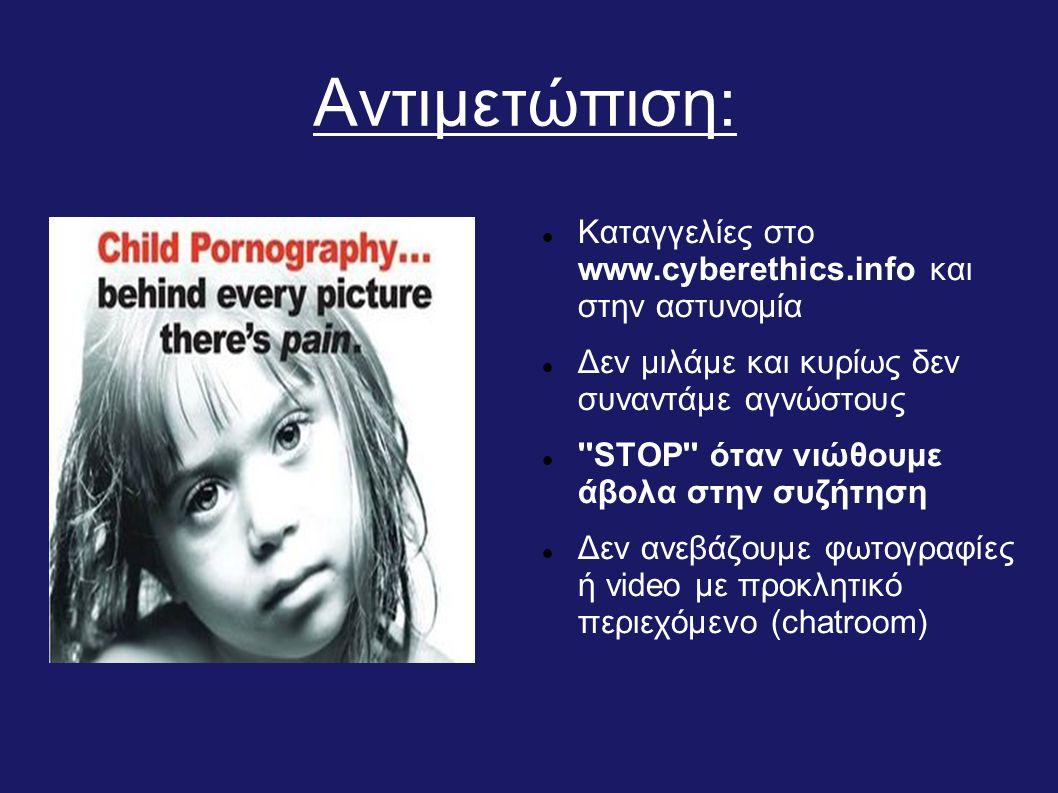 Αντιμετώπιση:  Καταγγελίες στο www.cyberethics.info και στην αστυνομία  Δεν μιλάμε και κυρίως δεν συναντάμε αγνώστους  ''STOP'' όταν νιώθουμε άβολα