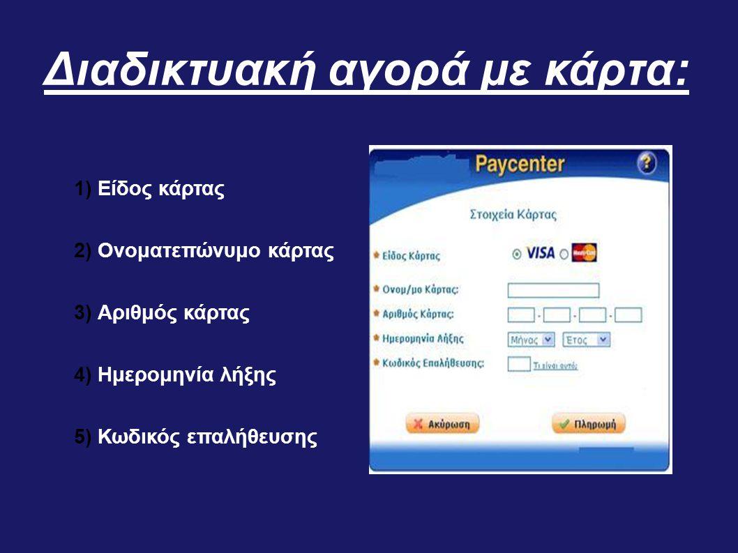 Διαδικτυακή αγορά με κάρτα: 1)Είδος κάρτας 2)Ονοματεπώνυμο κάρτας 3)Αριθμός κάρτας 4)Ημερομηνία λήξης 5)Κωδικός επαλήθευσης