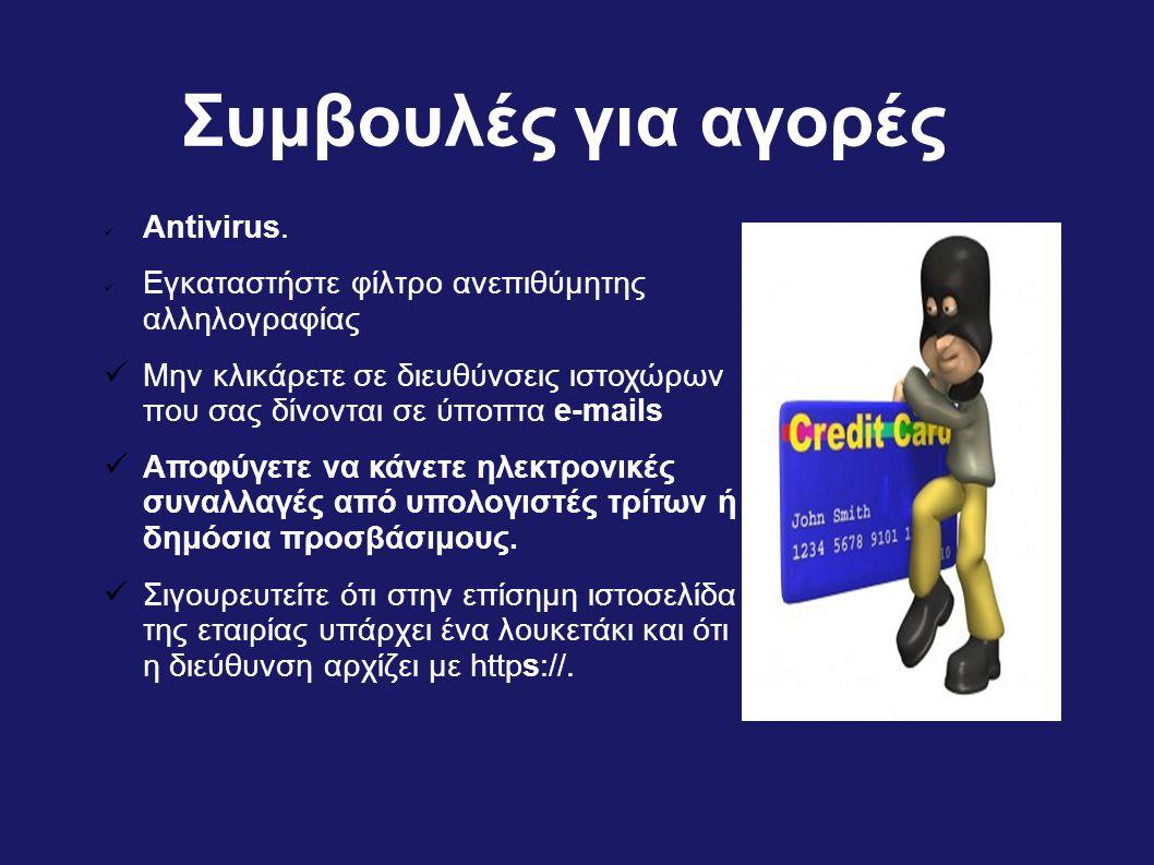 Συμβουλές για αγορές  Antivirus.  Εγκαταστήστε φίλτρο ανεπιθύμητης αλληλογραφίας  Μην κλικάρετε σε διευθύνσεις ιστοχώρων που σας δίνονται σε ύποπτα