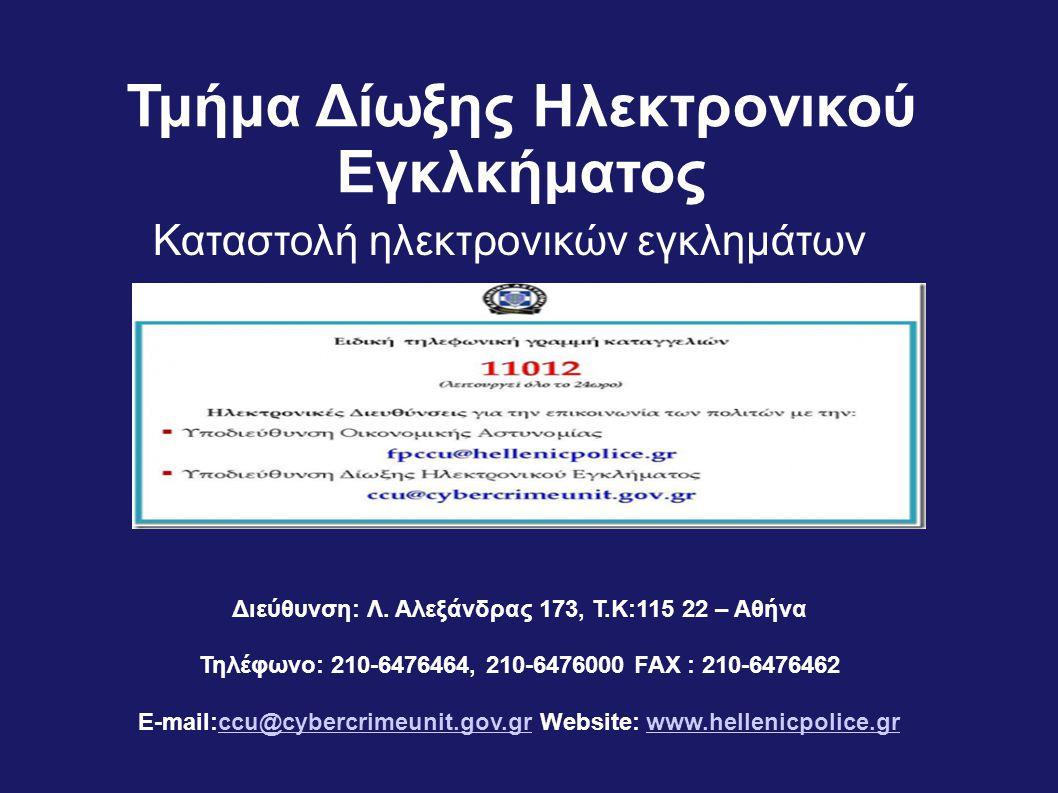 Τμήμα Δίωξης Ηλεκτρονικού Εγκλκήματος Καταστολή ηλεκτρονικών εγκλημάτων Διεύθυνση: Λ. Αλεξάνδρας 173, Τ.Κ:115 22 – Αθήνα Τηλέφωνο: 210-6476464, 210-64