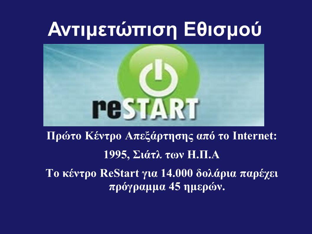Πρώτο Κέντρο Απεξάρτησης από το Internet: 1995, Σιάτλ των Η.Π.Α Το κέντρο ReStart για 14.000 δολάρια παρέχει πρόγραμμα 45 ημερών. Αντιμετώπιση Εθισμού