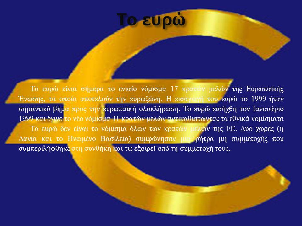Το ευρώ είναι σήμερα το ενιαίο νόμισμα 17 κρατών μελών της Ευρωπαϊκής Ένωσης, τα οποία αποτελούν την ευρωζώνη. Η εισαγωγή του ευρώ το 1999 ήταν σημαντ