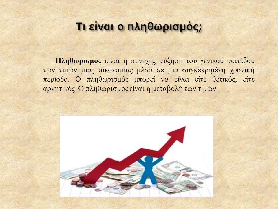 Πληθωρισμός είναι η συνεχής αύξηση του γενικού επιπέδου των τιμών μιας οικονομίας μέσα σε μια συγκεκριμένη χρονική περίοδο. Ο πληθωρισμός μπορεί να εί