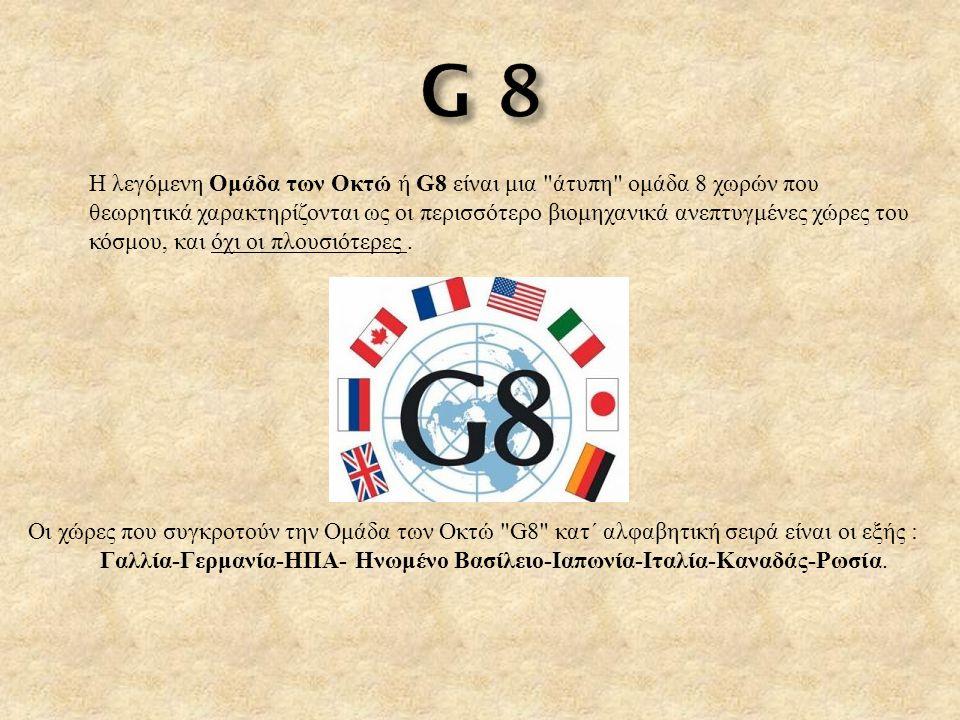 Η λεγόμενη Ομάδα των Οκτώ ή G8 είναι μια