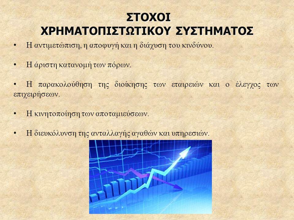ΧΡΗΜΑΤΟΠΙΣΤΩΤΙΚΗ ΣΤΑΘΕΡΟΤΗΤΑ Ως χρηματοπιστωτική σταθερότητα νοείται και μπορεί να οριστεί μια κατάσταση στην οποία το συνολικό χρηματοπιστωτικό σύστημα, διαθέτει ισχυρές αντοχές στις διορθώσεις ανισορροπιών ώστε να εξασφαλίζει την αποτελεσματική κατανομή αποταμιευτικών πόρων, την ομαλή ροή του χρήματος και δανειακών κεφαλαίων.