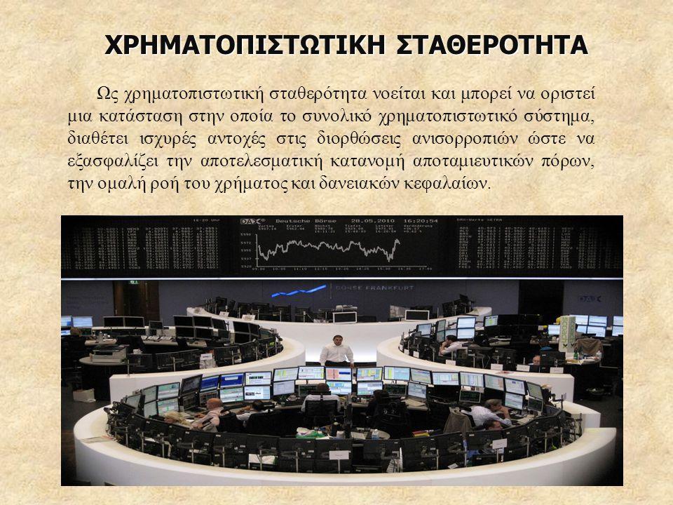 ΧΡΗΜΑΤΟΠΙΣΤΩΤΙΚΗ ΣΤΑΘΕΡΟΤΗΤΑ Ως χρηματοπιστωτική σταθερότητα νοείται και μπορεί να οριστεί μια κατάσταση στην οποία το συνολικό χρηματοπιστωτικό σύστη