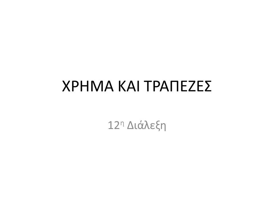 ΧΡΗΜΑ ΚΑΙ ΤΡΑΠΕΖΕΣ 12 η Διάλεξη