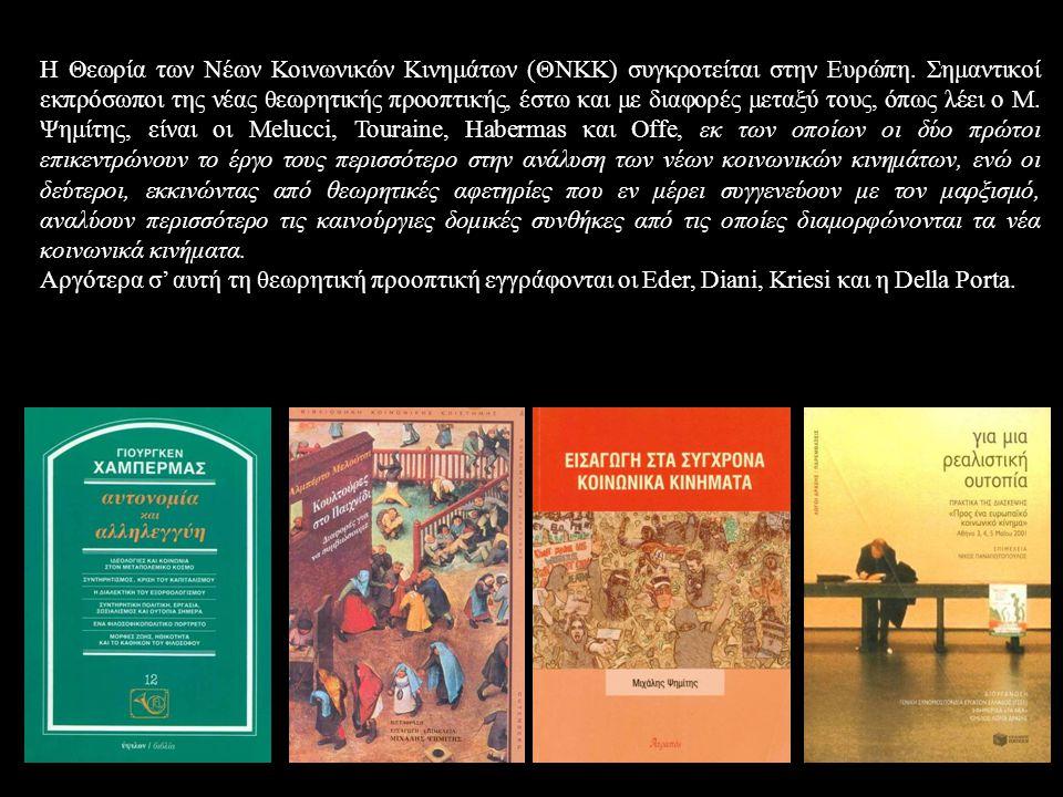 H Θεωρία των Nέων Kοινωνικών Kινημάτων (ΘNKK) συγκροτείται στην Eυρώπη.