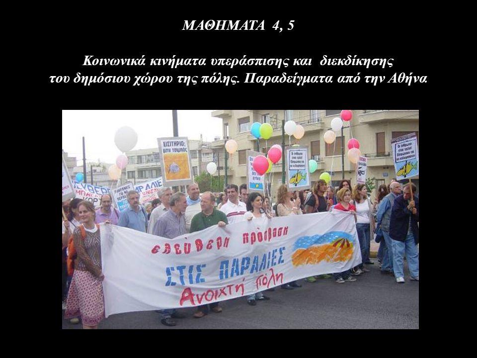 ΜΑΘΗΜΑΤΑ 4, 5 Κοινωνικά κινήματα υπεράσπισης και διεκδίκησης του δημόσιου χώρου της πόλης.