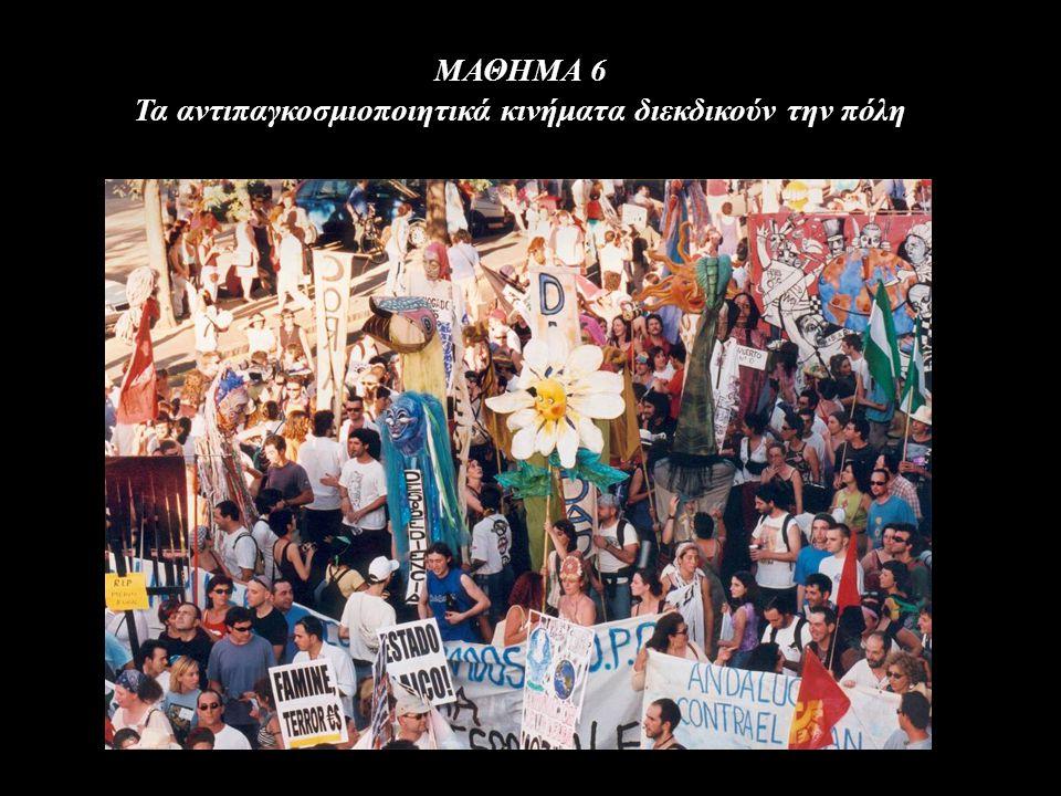 MΑΘΗΜΑ 6 Τα αντιπαγκοσμιοποιητικά κινήματα διεκδικούν την πόλη