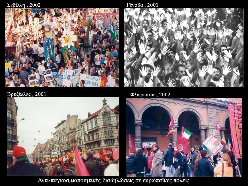Σεβίλλη, 2002 Βρυξέλλες, 2001 Φλωρεντία, 2002 Γένοβα, 2001 Αντι-παγκοσμιοποιητικές διαδηλώσεις σε ευρωπαϊκές πόλεις
