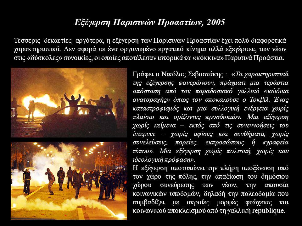 Εξέγερση Παρισινών Προαστίων, 2005 Τέσσερις δεκαετίες αργότερα, η εξέγερση των Παρισινών Προαστίων έχει πολύ διαφορετικά χαρακτηριστικά.