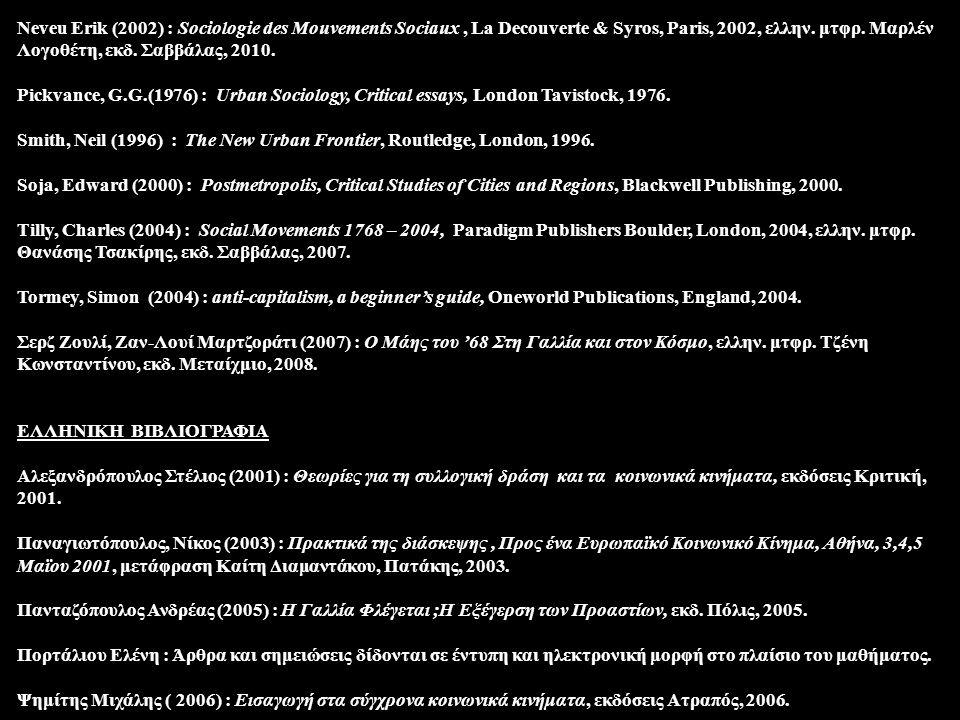 Neveu Erik (2002) : Sociologie des Mouvements Sociaux, La Decouverte & Syros, Paris, 2002, ελλην.