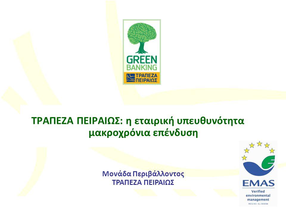 ΤΡΑΠΕΖΑ ΠΕΙΡΑΙΩΣ: η εταιρική υπευθυνότητα μακροχρόνια επένδυση Μονάδα Περιβάλλοντος ΤΡΑΠΕΖΑ ΠΕΙΡΑΙΩΣ