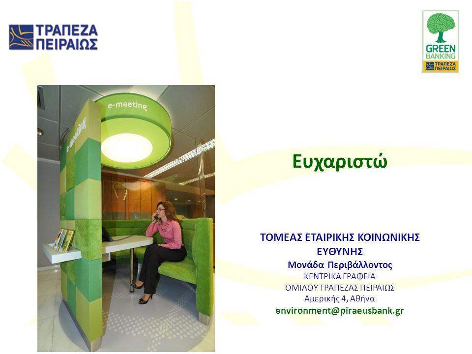 Ευχαριστώ ΤΟΜΕΑΣ ΕΤΑΙΡΙΚΗΣ ΚΟΙΝΩΝΙΚΗΣ ΕΥΘΥΝΗΣ Μονάδα Περιβάλλοντος ΚΕΝΤΡΙΚΑ ΓΡΑΦΕΙΑ ΟΜΙΛΟΥ ΤΡΑΠΕΖΑΣ ΠΕΙΡΑΙΩΣ Αμερικής 4, Αθήνα environment@piraeusbank.gr