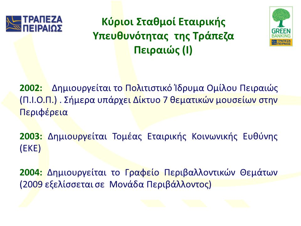 Το «πράσινο» προσωπικό • Ένας «Συνεργάτης Green Banking» σε όλα τα καταστήματα στην Ελλάδα • 42 Εξειδικευμένα Πράσινα Καταστήματα με 4 θεματικούς Συνεργάτες Green Banking το καθένα • Ένας Υπεύθυνος Περιβαλλοντικής Διαχείρισης σε κάθε κτήριο διοίκησης και κατάστημα.
