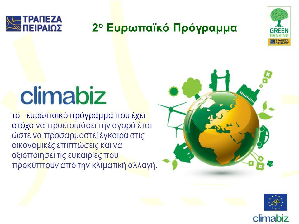 • Μοντέλο μέτρησης και μείωσης κινδύνου κλιματικής αλλαγής (αποτίμηση κλάδου σε επίπεδο κλάδου, υπό-κλάδου, εταιρείας, προτάσεις για προσαρμογή) • Portal: Πρακτικές μείωσης περιβαλλοντικού αποτυπώματος των επιχειρήσεων • Μελέτη αποτίμησης των ευκαιριών που προκύπτουν από την κλιματική αλλαγή (νέες αγορές και προϊόντα, επενδυτικές ευκαιρίες που θα προκύψουν από την κλιματική αλλαγή) Επιτεύγματα Περιβαλλοντικής Πολιτικής Τράπεζας Πειραιώς Στο πλαίσιο του 2 ο συγχρηματοδοτούμενου ευρωπαϊκού προγράμματος δημιουργήθηκαν: