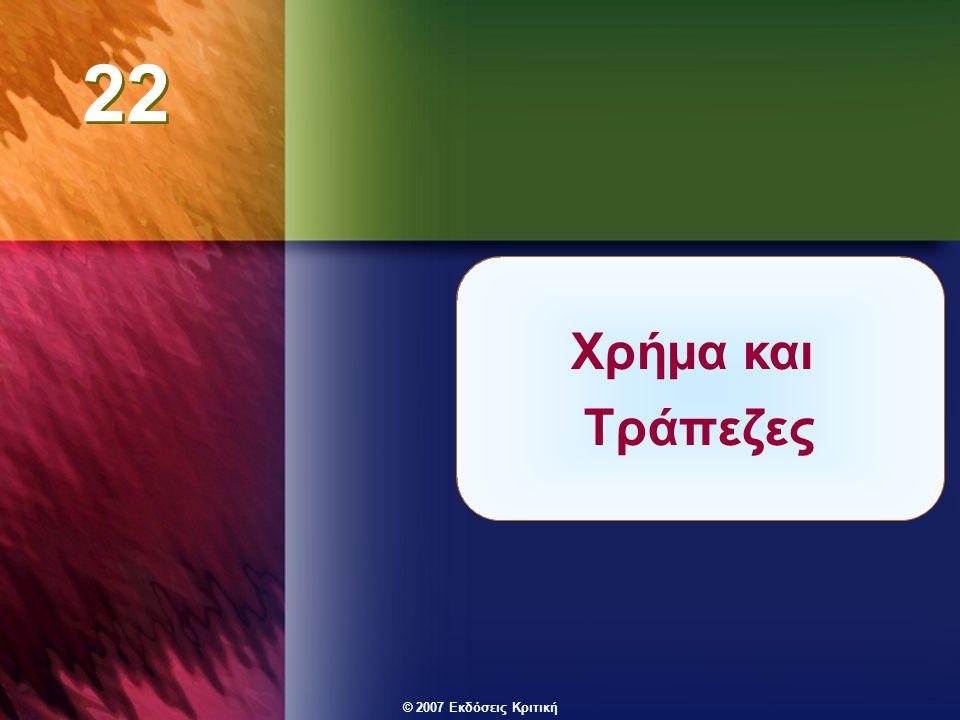 © 2007 Εκδόσεις Κριτική Χρήμα και Τράπεζες 22