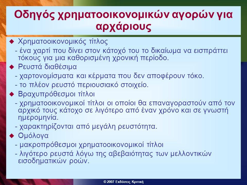 © 2007 Εκδόσεις Κριτική Οδηγός χρηματοοικονομικών αγορών για αρχάριους  Χρηματοοικονομικός τίτλος - ένα χαρτί που δίνει στον κάτοχό του το δικαίωμα ν