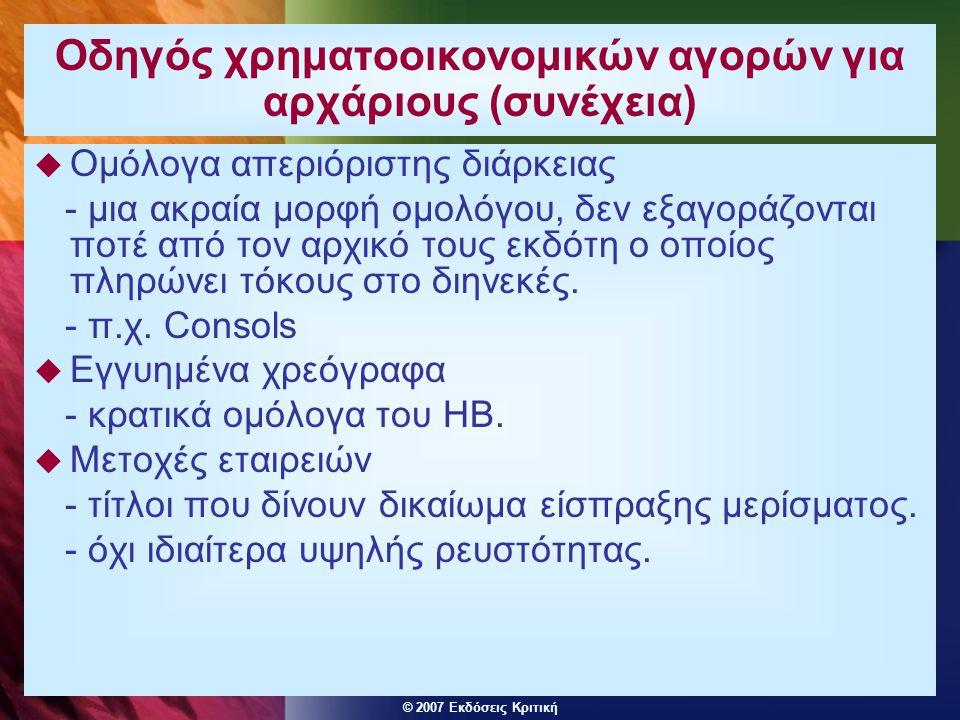© 2007 Εκδόσεις Κριτική Οδηγός χρηματοοικονομικών αγορών για αρχάριους (συνέχεια)  Ομόλογα απεριόριστης διάρκειας - μια ακραία μορφή ομολόγου, δεν εξ