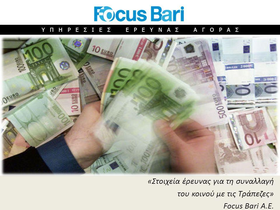 Υ Π Η Ρ Ε Σ Ι Ε Σ Ε Ρ Ε Υ Ν Α Σ Α Γ Ο Ρ Α Σ «Στοιχεία έρευνας για τη συναλλαγή του κοινού με τις Τράπεζες» Focus Bari A.E.