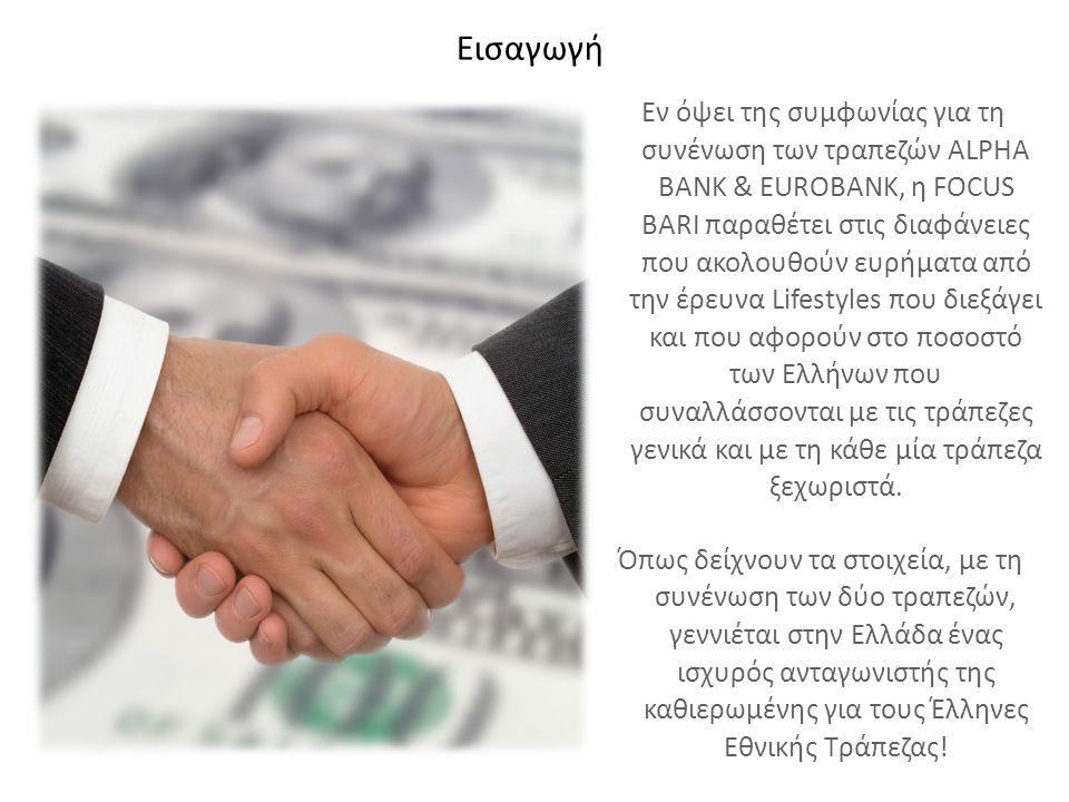 Εν όψει της συμφωνίας για τη συνένωση των τραπεζών ALPHA BANK & EUROBANK, η FOCUS BARI παραθέτει στις διαφάνειες που ακολουθούν ευρήματα από την έρευνα Lifestyles που διεξάγει και που αφορούν στο ποσοστό των Ελλήνων που συναλλάσσονται με τις τράπεζες γενικά και με τη κάθε μία τράπεζα ξεχωριστά.