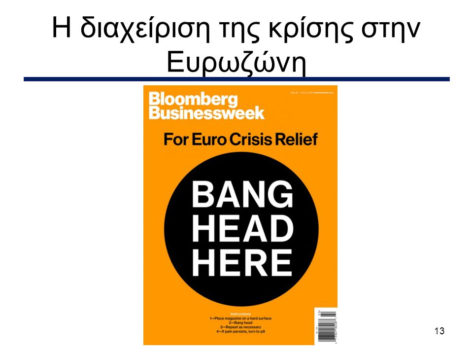 Η διαχείριση της κρίσης στην Ευρωζώνη 13