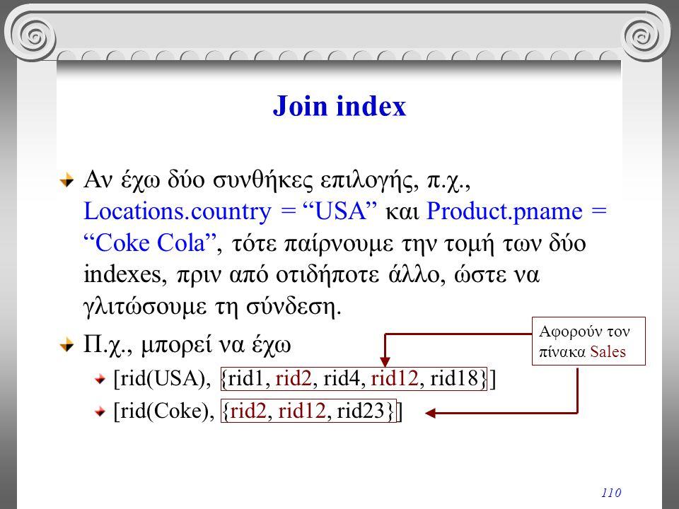 "110 Join index Αν έχω δύο συνθήκες επιλογής, π.χ., Locations.country = ""USA"" και Product.pname = ""Coke Cola"", τότε παίρνουμε την τομή των δύο indexes,"