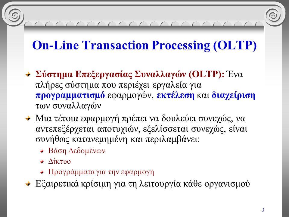 3 On-Line Transaction Processing (OLTP) Σύστημα Επεξεργασίας Συναλλαγών (OLTP): Ένα πλήρες σύστημα που περιέχει εργαλεία για προγραμματισμό εφαρμογών,